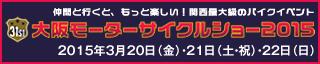 第31回 大阪モーターサイクルショー2015
