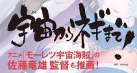 obi_suisen.jpg