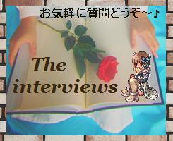 ★2015年度 インタビューズ 完成