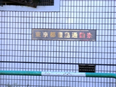 東京都豊島通勤寮