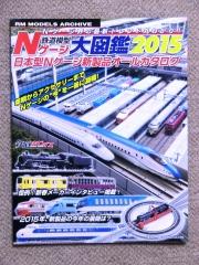 Nゲージ大図鑑2015