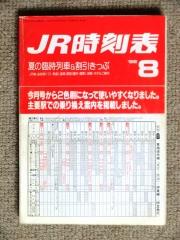 JR時刻表1988年8月号