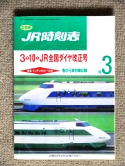 JR時刻表1990年3月号
