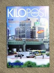 キロポスト113