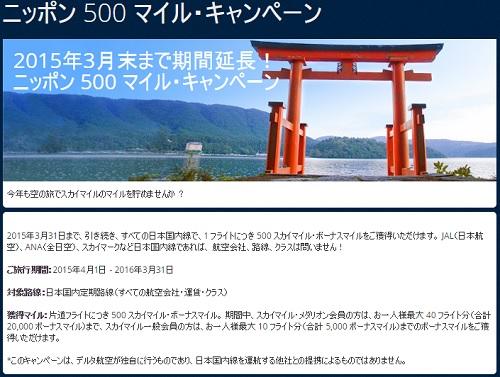 ニッポン500マイルキャンペーン