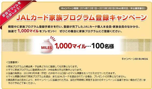 JALカード家族プログラム登録で1,000マイル