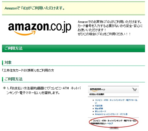 アマゾンで電子マネーiD利用