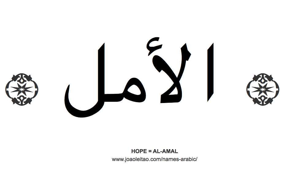 hope-word-arabic-caligraphy.png