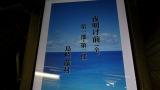 20150429中津川馬籠002