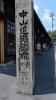 20150429中津川馬籠184