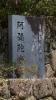 20150429中津川馬籠187-1