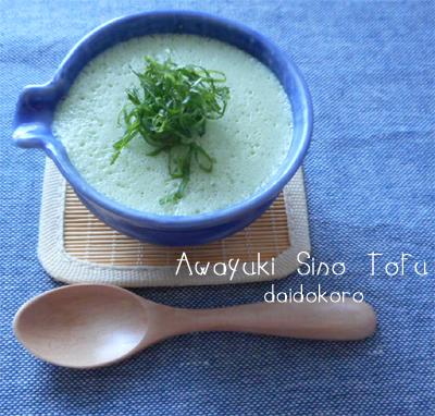 awayukisisotofu15-0513.jpg