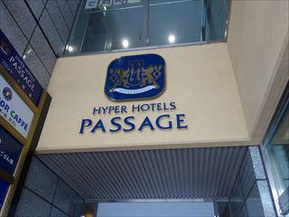 ハイパーホテルズパサージュ