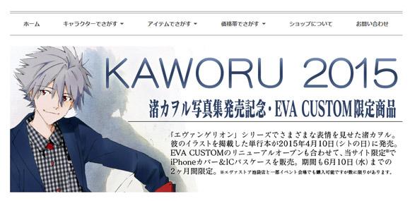 eva_2015_wok_4_e_2_068.jpg