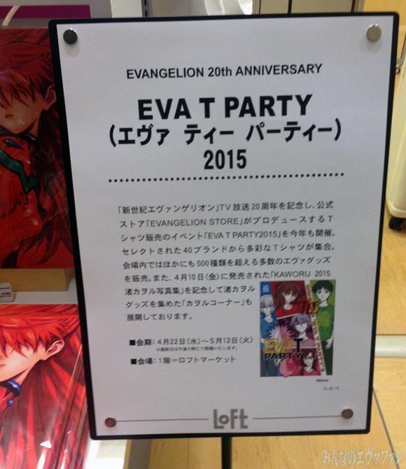 eva_2015_wok_5_f_10_2053s.jpg