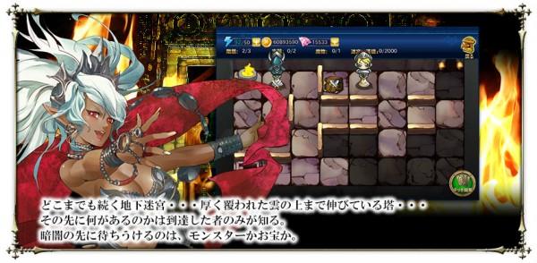 基本プレイ無料のブラウザ戦略カードバトルRPG『魔戦カルヴァ』 毎日チャレンジすることのできるやり込み要素「ダンジョン」を紹介!!