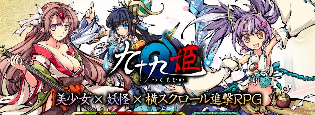 基本プレイ無料のブラウザ横スクロール進撃RPG『九十九姫』