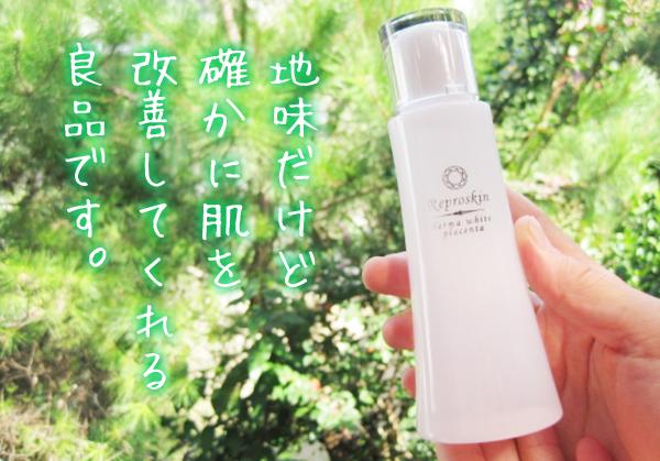 ニキビ跡に効果のある化粧水です