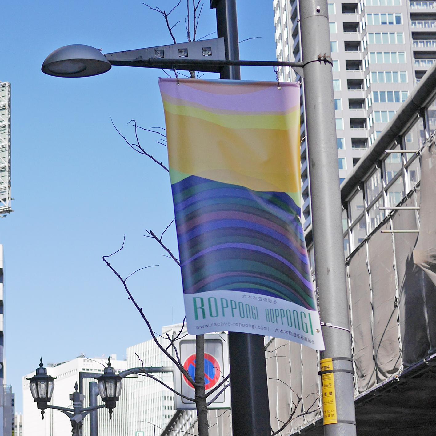 2015roppongiflag1.jpg