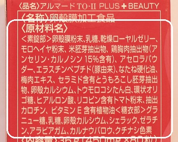 アルマード TO-II PLUS+BEAUTY