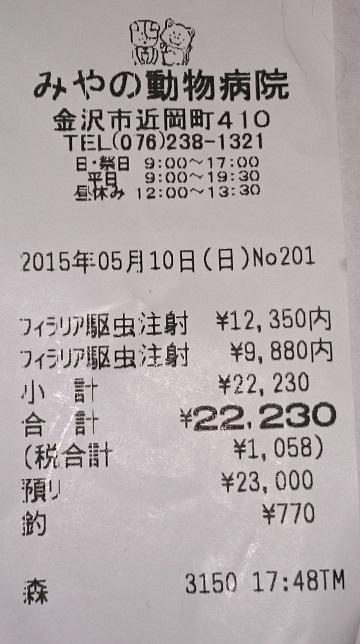 DSC_1344_20150510212943a4b.jpg
