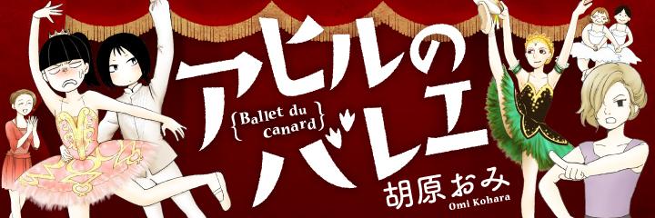 __ahiru_banner_v2_L_OL.jpg