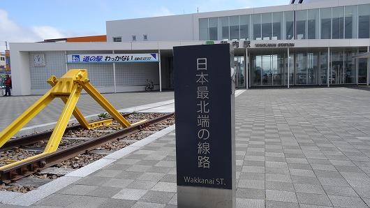 稚内遠征2015 (44)