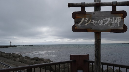 稚内遠征2015 (59)