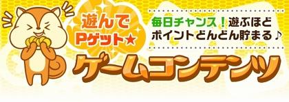 モッピー ゲームコンテンツ420