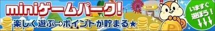 モッピー ミニゲームパーク420