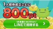 げん玉 LINE