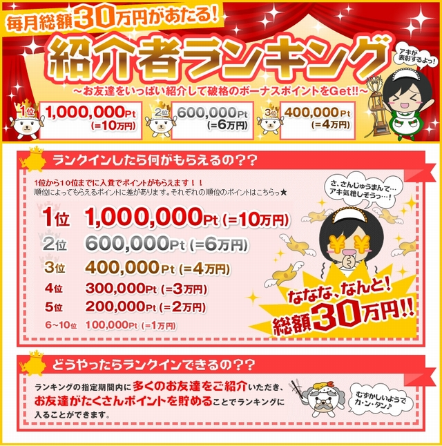 GetMoney! 友達紹介ランキング00-640