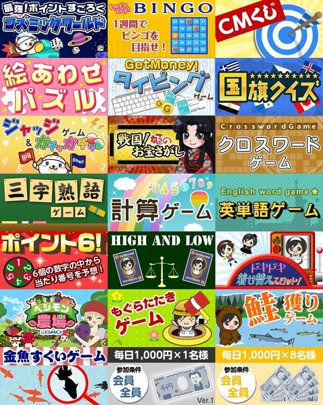 GetMoney! ゲームコンテンツ640