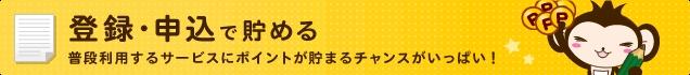 ポイントモンキー サービス00
