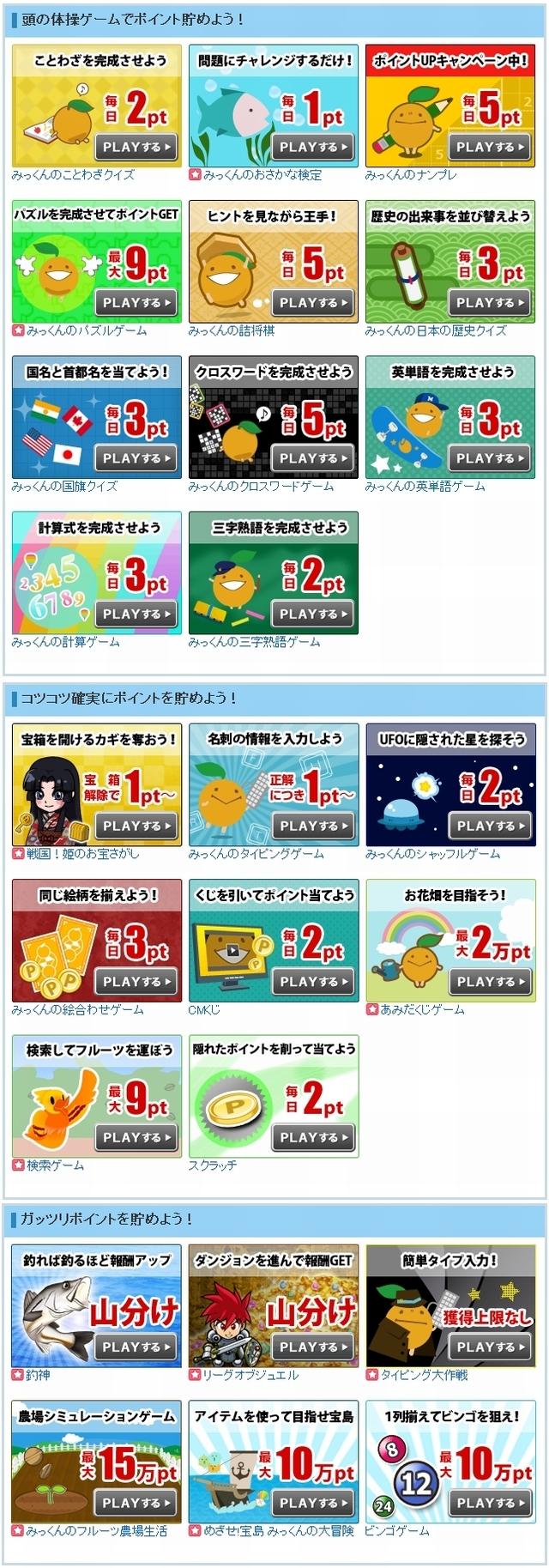 フルーツメール ゲーム00-640
