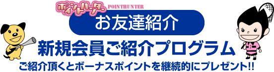 ポイントハンター 友達紹介00