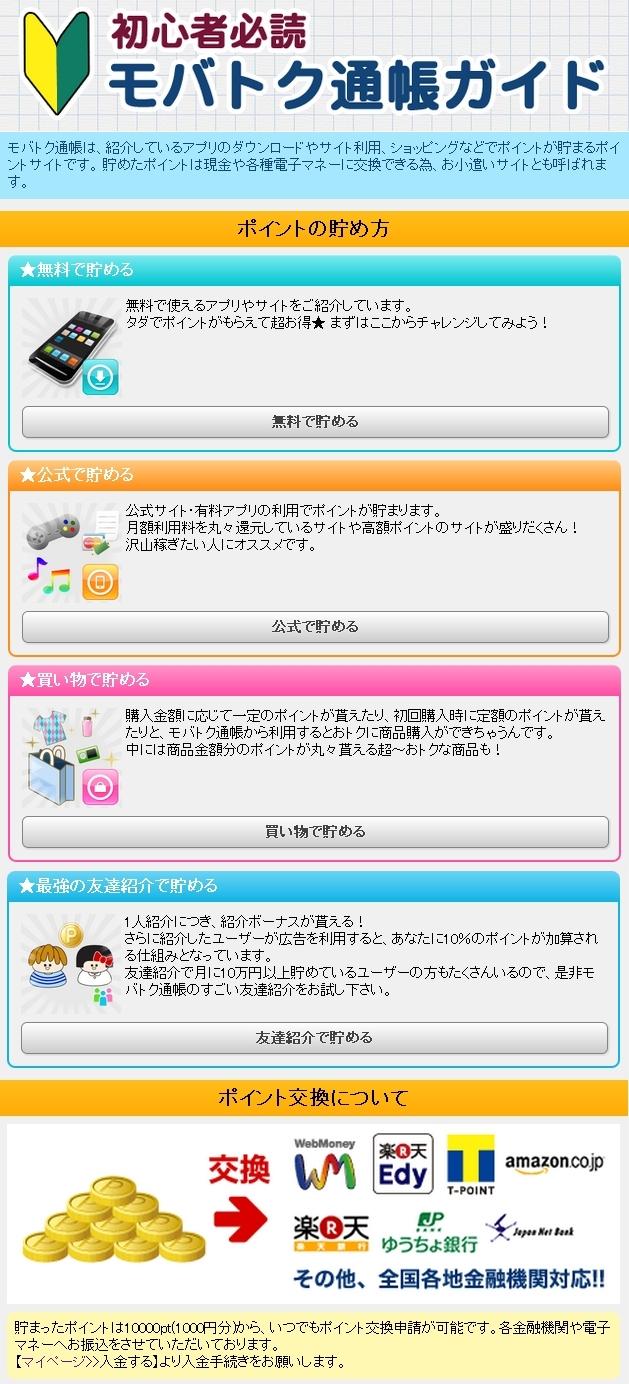 モバトク通帳 ガイド00