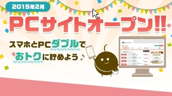モバトク通帳 PC版00