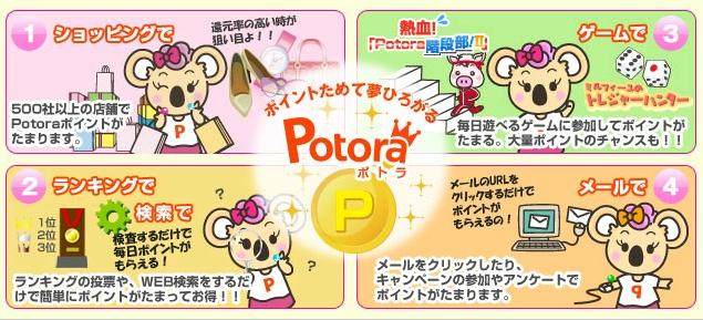 ポトラ00-01