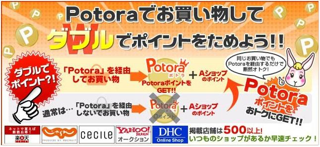 ポトラ00-03