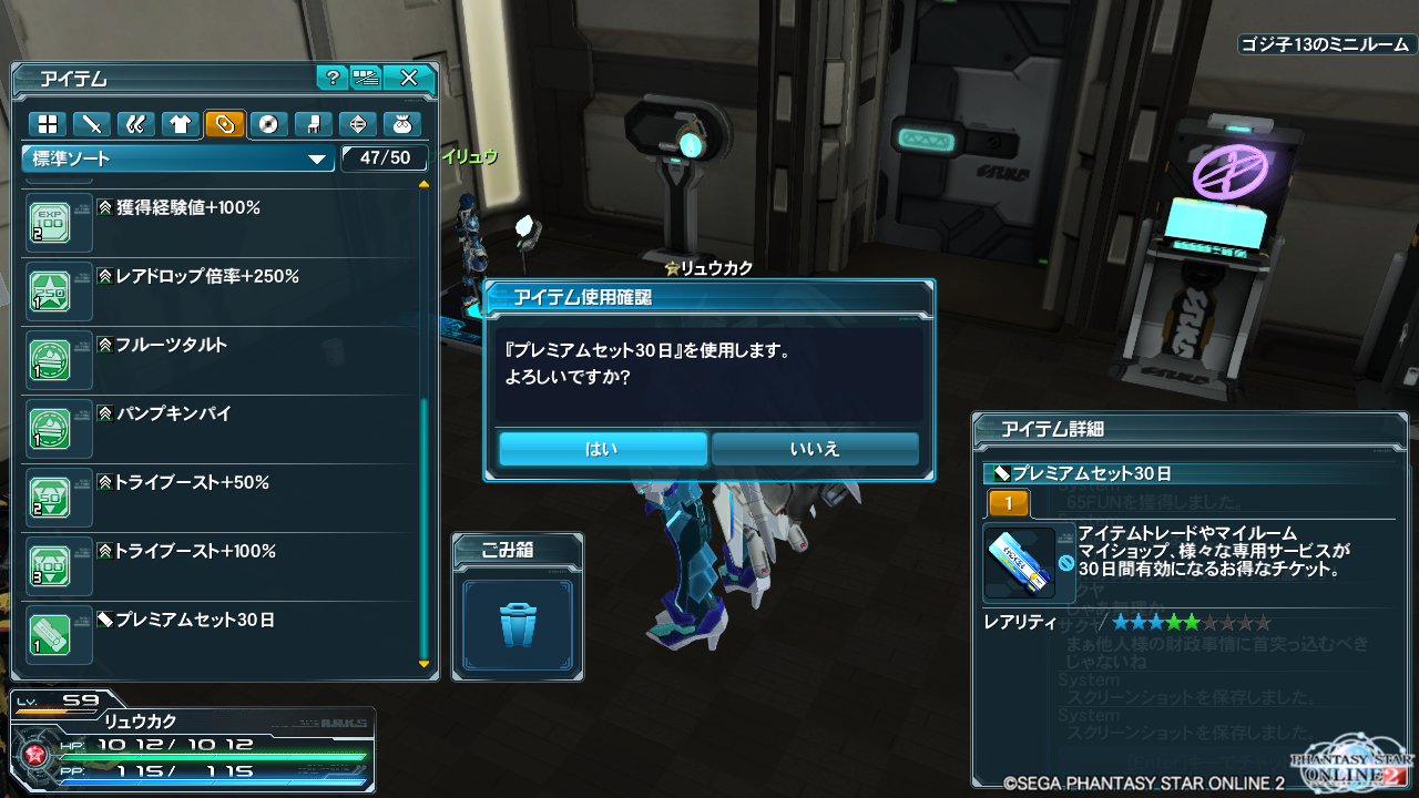 pso20150218_214443_001.png
