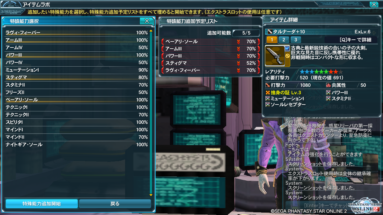 pso20150321_161335_009.png