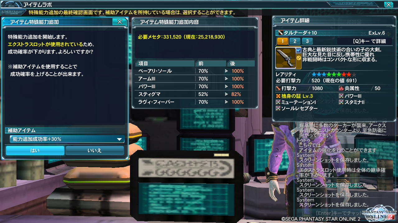 pso20150321_161348_010.png