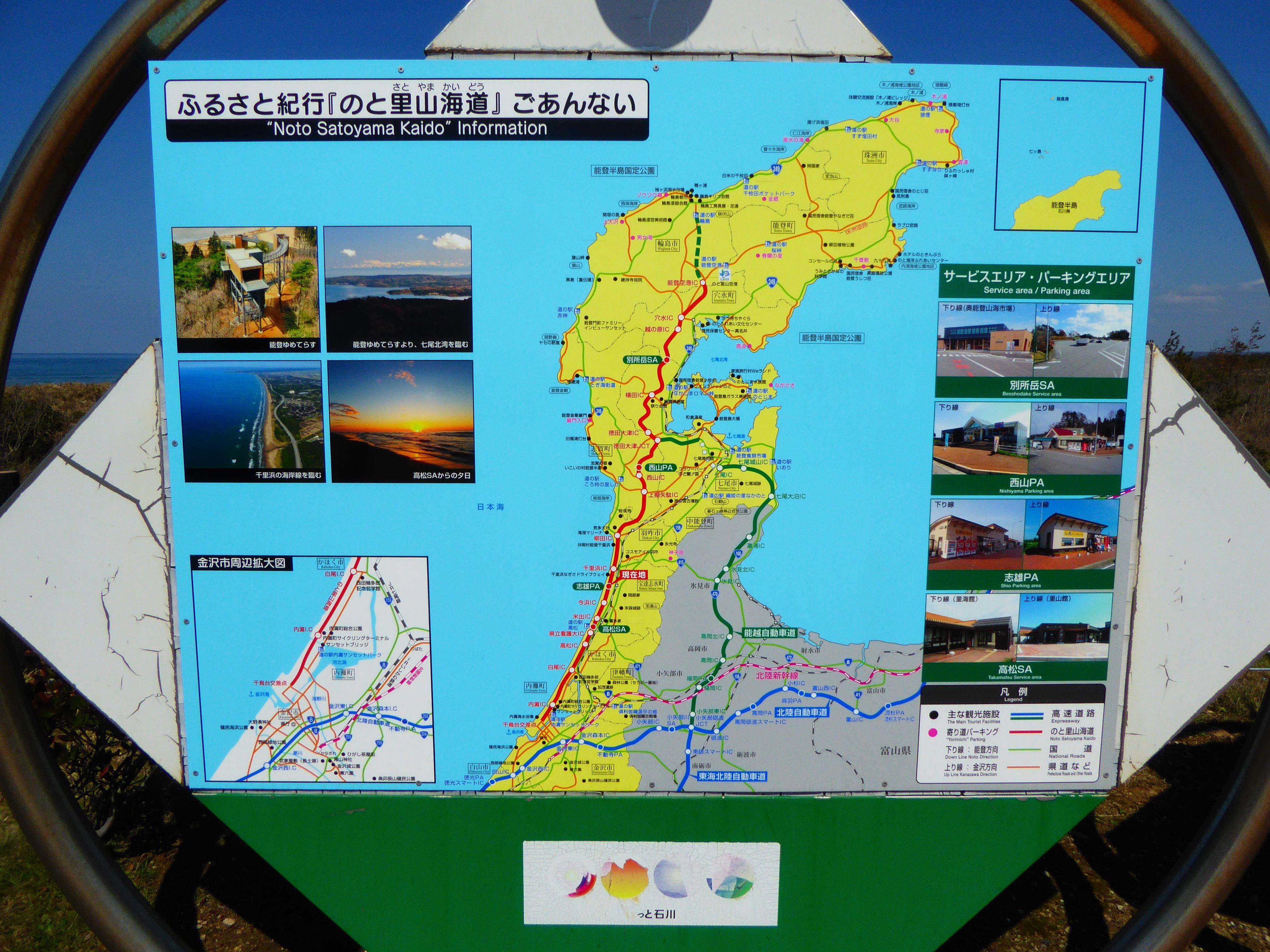 noto-satoyama.jpg
