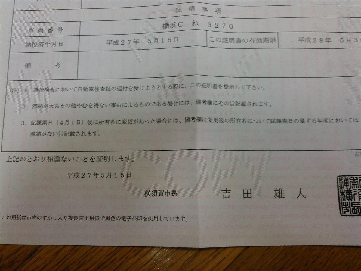 横浜 市 軽 自動車 税