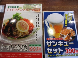 火山新松崎店 メニュー (5)