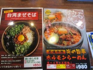 火山新松崎店 メニュー (4)