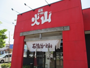 火山新松崎店 店