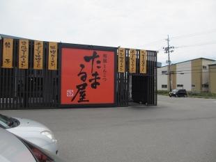 たまる屋 店