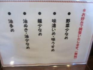のろし安田 メニュー (4)